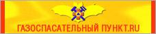 Газоспасательный пункт