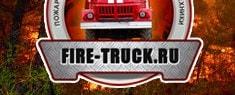 Пожарные автомобили и справочник