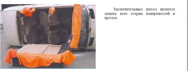 безопасное удаление крыши опрокинутого авто