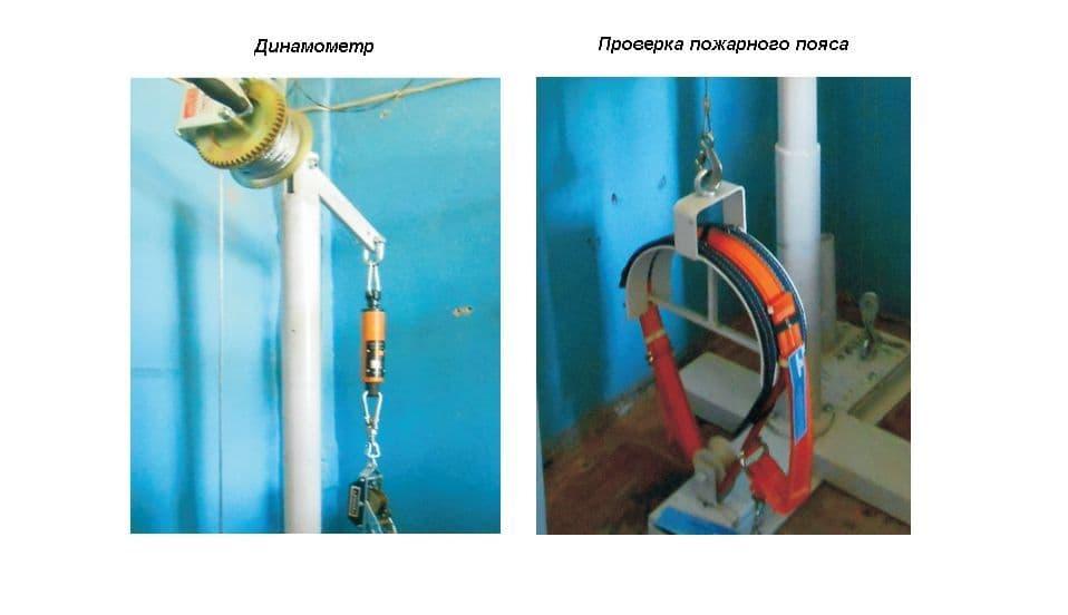 Стенд для проверки и испытания поясов пожарных, спасательных веревок