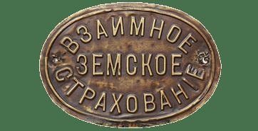 Земское самоуправление 1864 года и пожарно-страховое дело