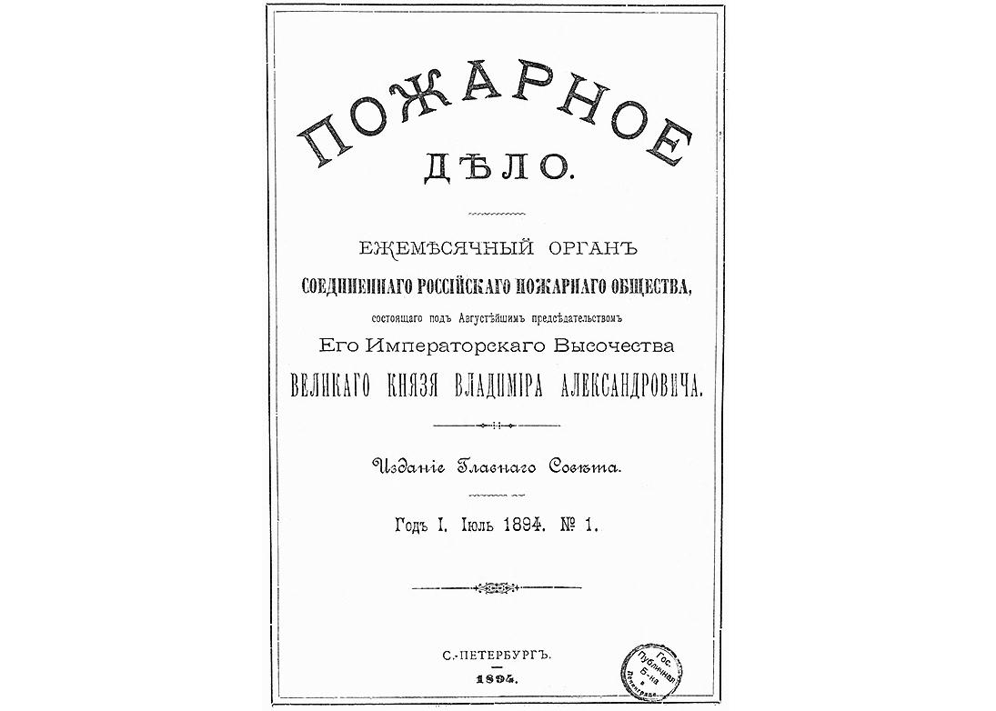 Журнал Пожарное дело 1894 год