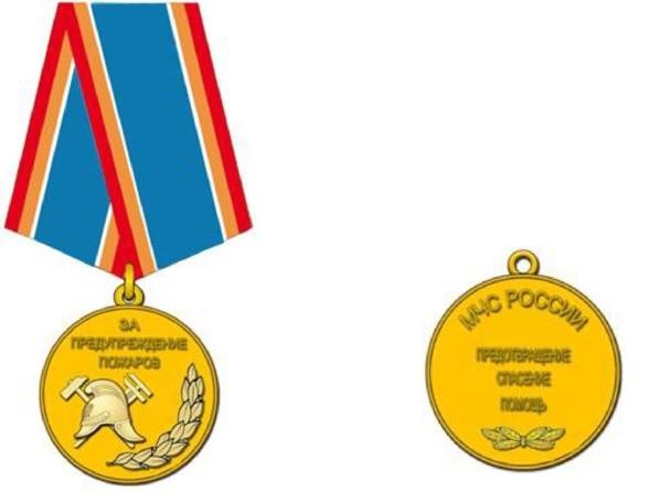 Общий вид медали За предупреждение пожаров