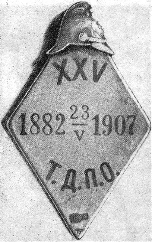 Памятный знак в честь 25-летия ТДПО