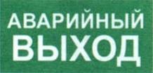 аварийный выход табличка