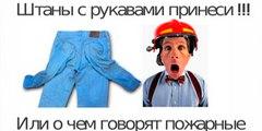 О чем говорят пожарные