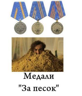 песочные медали за песок