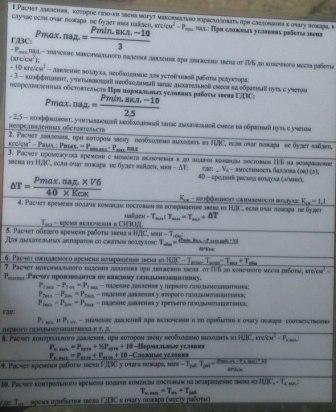 формулы расчета воздуха гдзс