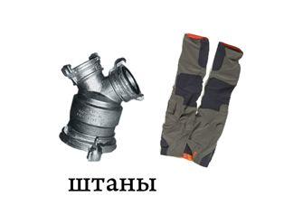 Штаны водосборник ВС-125