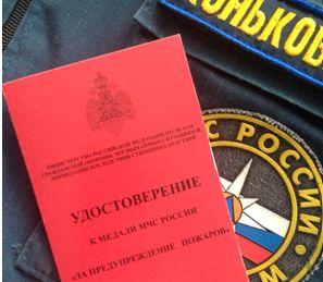 Удостоверение к медали МЧС России