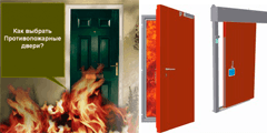 Как выбрать противопожарные двери