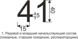 Маркировка для рядового и МНС