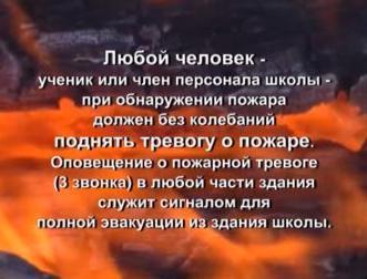 Действия ученика или персонала школы при обнаружении пожара