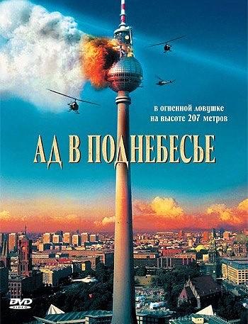 Постер к фильму Ад в поднебесье