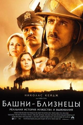 Постер к фильму Башни Близнецы