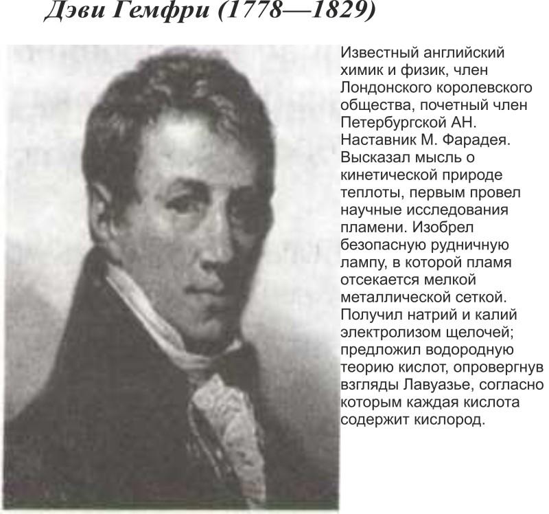 Дэви Гемфри