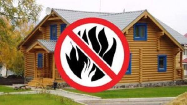 Уберечь домовладение от огня