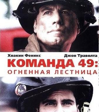 Постер к фильму Команда 49 - огненная лестница