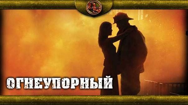 Постер к фильму Огнеупорный