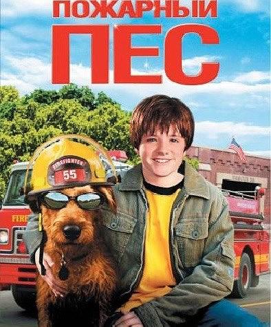 Постер к фильму Пожарный пес