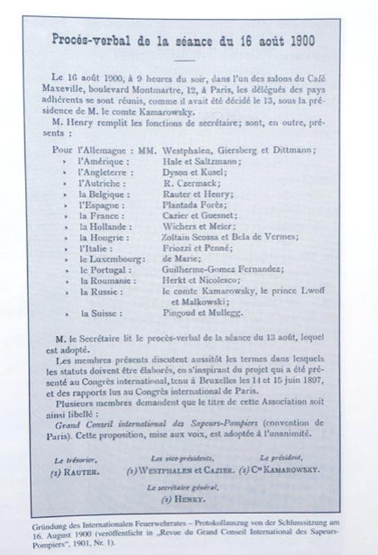 Протокол заседания CTIF КТИФ