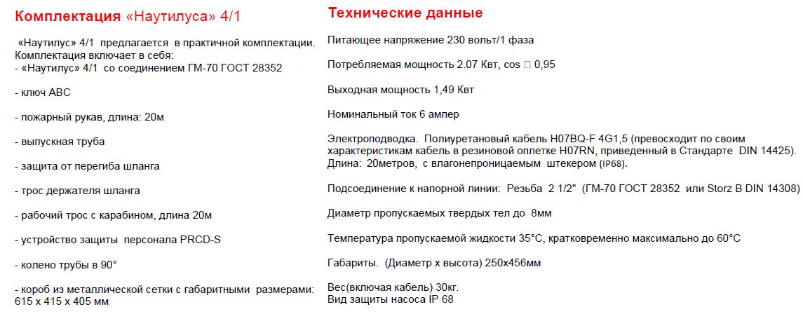 комплектация наутилус 4-1 Технические характеристики