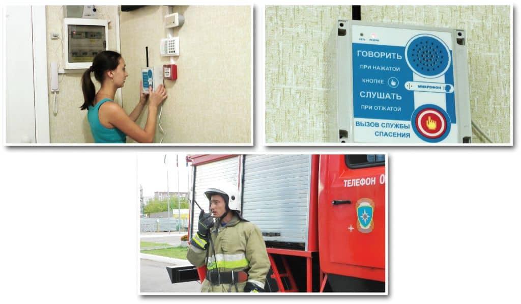 системы вызова пожарных