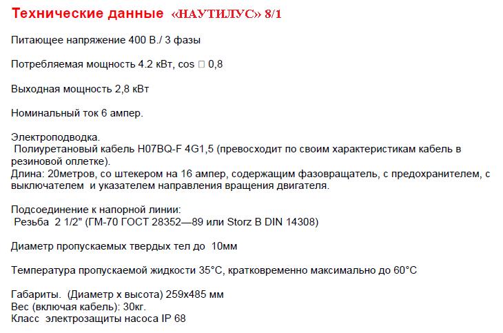 технические характеристики НАУТИЛУС 8-1