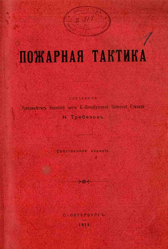 Учебник «Пожарная тактика». Требезов Н.П., 1913 год