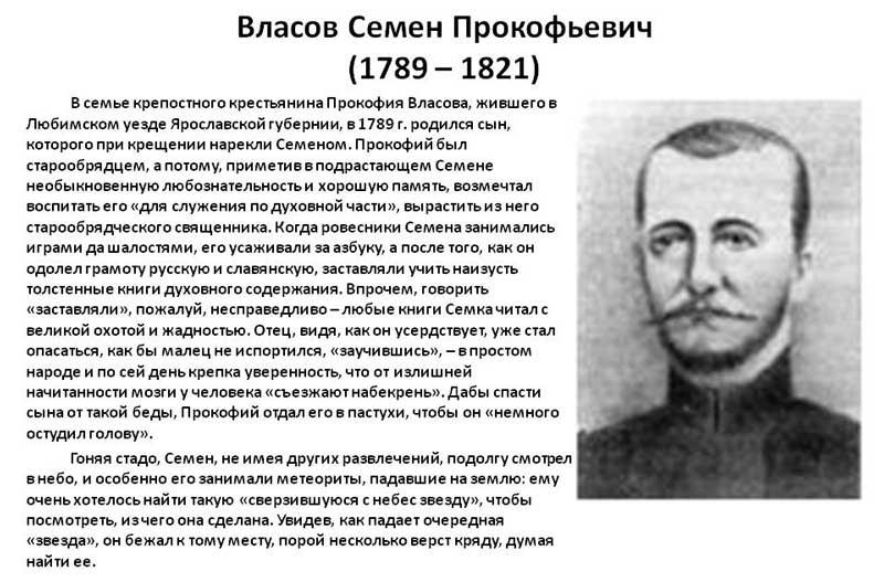 Власов Семен Прокофьевич