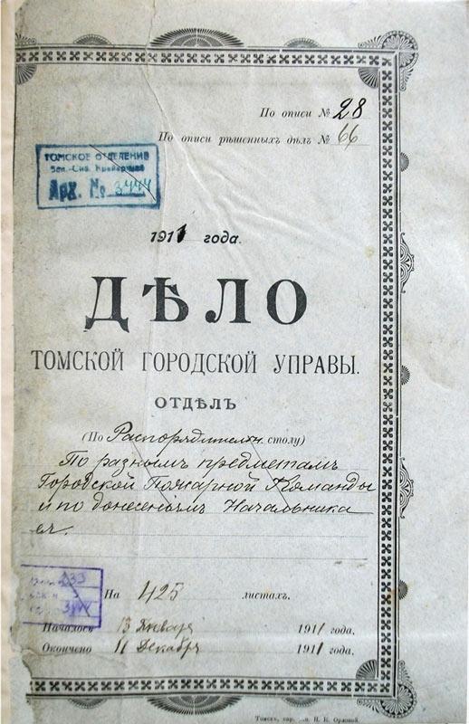 Дело Томской Городской управы за 1911 год