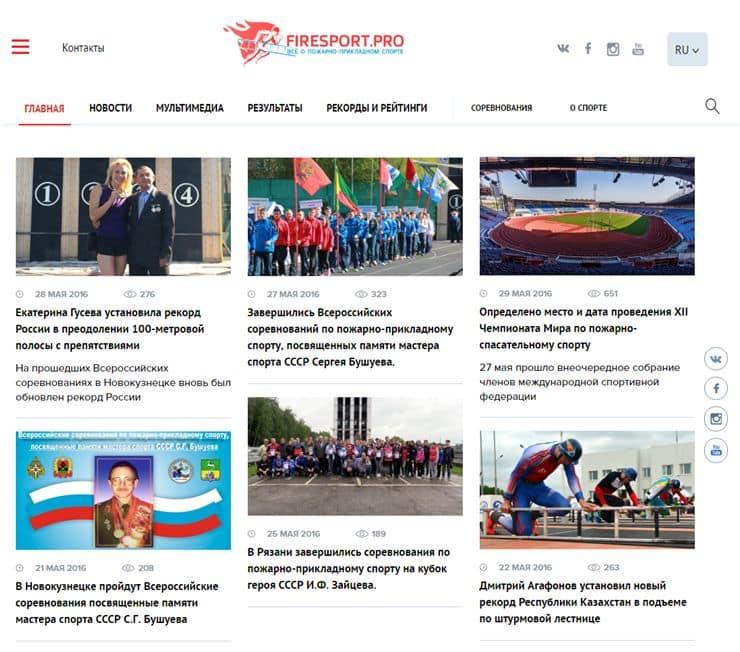 Сайт Firesport.pro о пожарно-прикладном спорте
