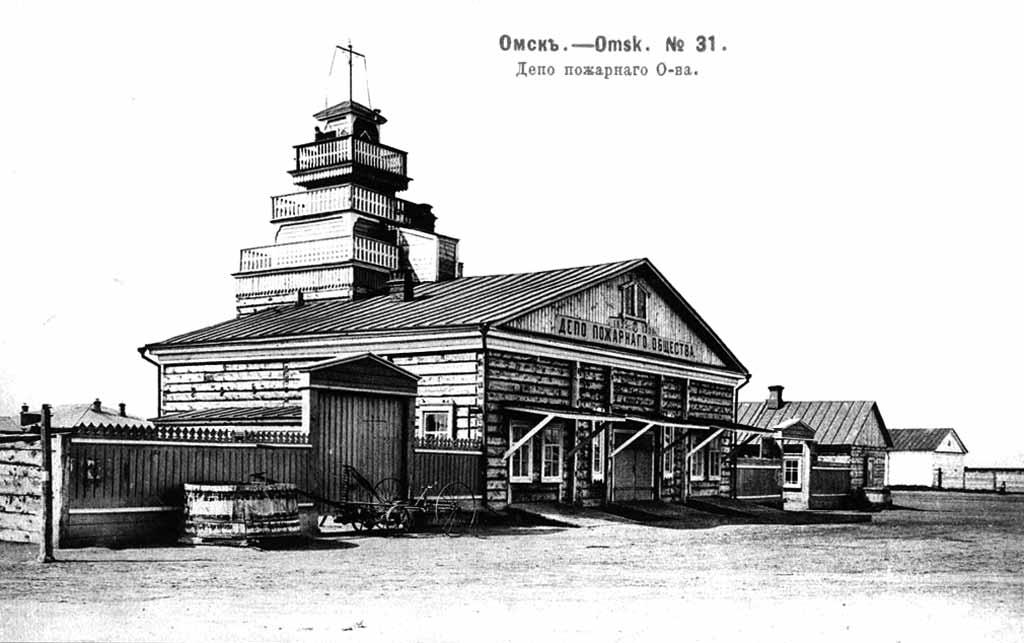 Пожарное депо Омского Вольного пожарного общества