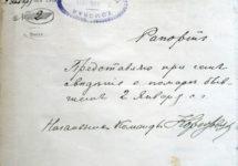 Рапорт Начальника Томской Пожарной Команды_1