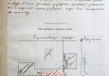 Рапорт Начальника Томской Пожарной Команды_4