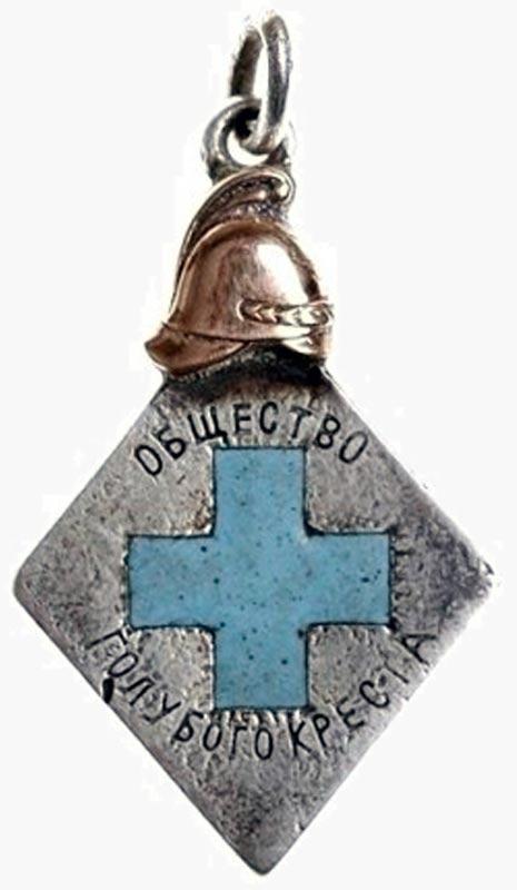 Серебряный Знак Общества Голубого Креста