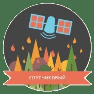 Спутниковое обнаружение природного пожара (космический мониторинг)