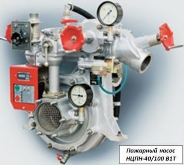 Пожарный насос НЦПН-40-100 В1Т