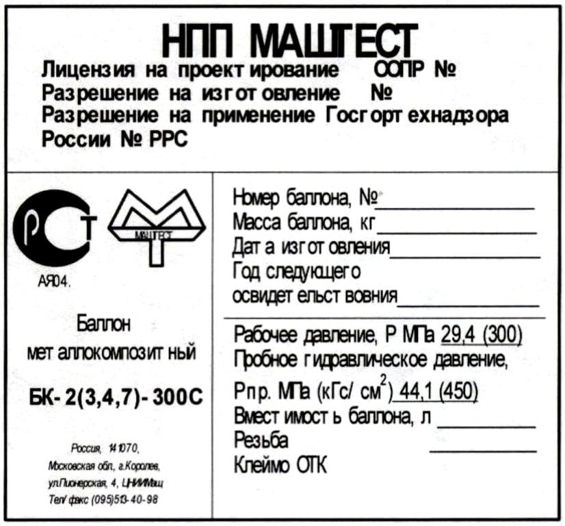 Образец этикетки для баллонов БК-2(3,4,7)-300С