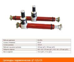 Цилиндры гидравлические ЦГ-1(2)-С3