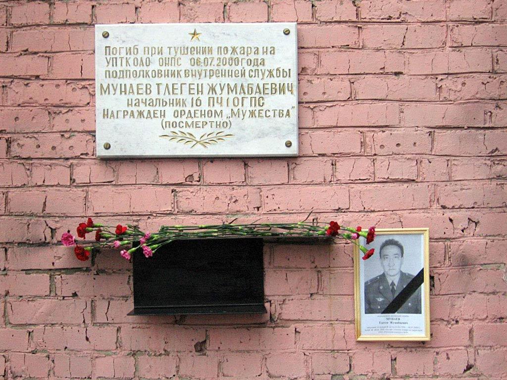 Мемориальная доска Мунаеву Тлегену Жумабаевичу