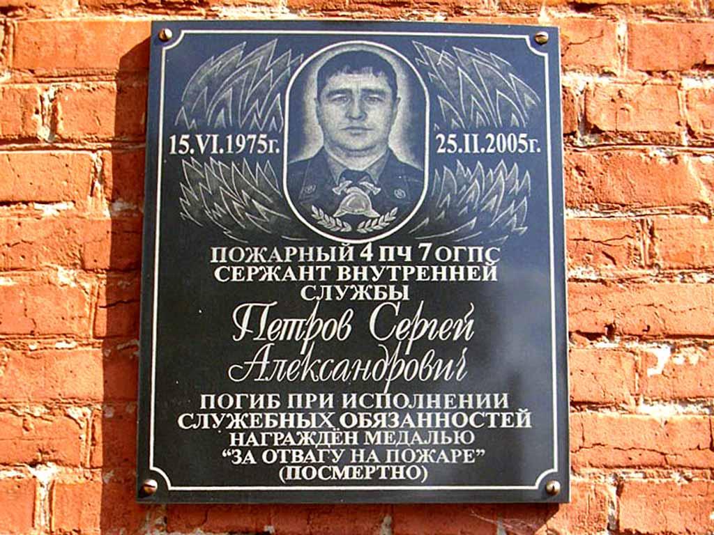 Мемориальная доска Петрову Сергею Александровичу