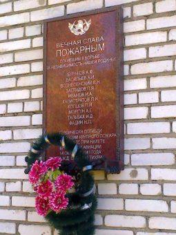 Мемориальная доска погибшим пожарным на станции Тихвин