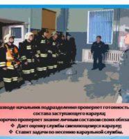 Развод в пожарной части