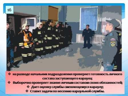 скачать справочник начальника караула пожарной части