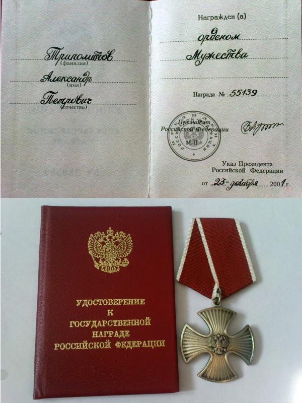 Государственная награда «Орден Мужества» (посмертно) Триполитова Александра Петровича