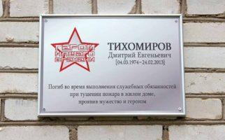 Установка-мемориальной-доски-Тихомирову-Дмитрию-Евгеньевичу-2