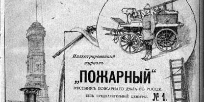 Изображение - Пенсия мчс ZHurnal-Pozharnyiy-miniatyura