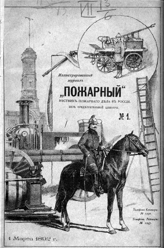 Журнал Пожарный