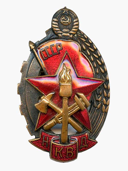 Знак Лучшему работнику пожарной охраны (1941-1946 гг.)
